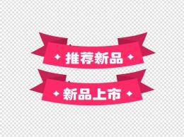 新品推荐标签粉色七夕