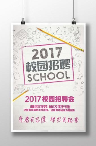 School 校园招聘海报