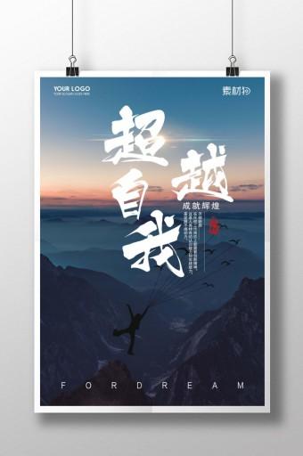 简约励志超越自我企业文化宣传海报