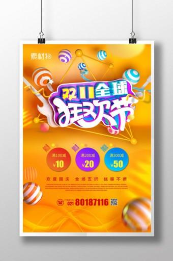 淘宝双11全球狂欢节促销海报