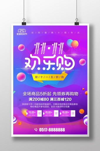 双十一欢乐购促销海报