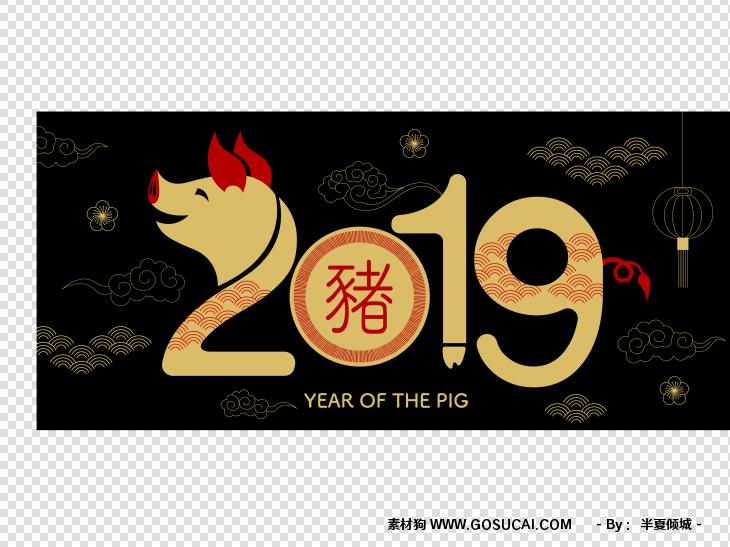 2019新年快乐 素材狗
