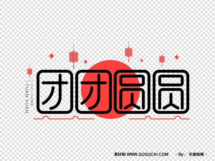 团团圆圆深度UI扁平室内设计施工图字体规范图片