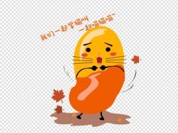 秋天手绘蚕豆一起学猫叫表情包
