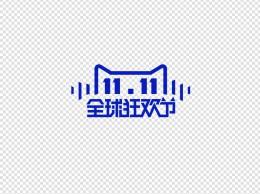天猫logo > 双十一